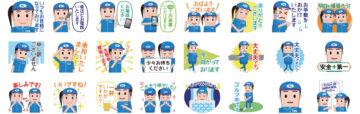 「タイちゃん&コーくん」LINEスタンプ第2弾リリース!の画像